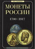 Монеты России 1700-1917.