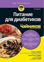 Питание для диабетиков для чайников. 2-е издание