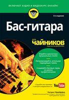 Бас-гітара для чайників, 3-е видання (+аудіо - та відеокурс)