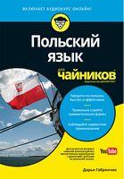 Польский язык для чайников (+ аудиокурс онлайн!)