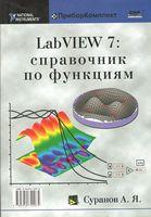 LabView 7. Справочник по функциям
