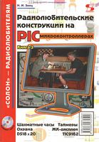 Радиолюбительские конструкції на PIC-мікроконтролерах. Книга 3 (+ CD-ROM)
