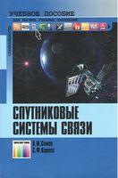 Спутниковые системы связи