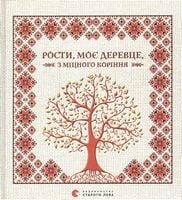 Рости, моє деревце…