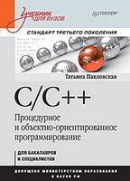C/C++. Процедурне і об'єктно-орієнтоване програмування. Підручник для вузів. Стандарт 3-го покоління. Павловська