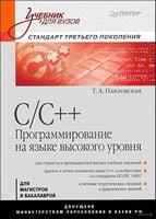 C/C++. Програмування на мові високого рівня. Підручник для вузів