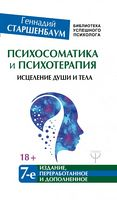 Психосоматика и психотерапия. Исцеление души и тела. 7-е издание, переработанное и дополненное