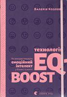 Технологія EQ-BOOST. Як використовувати емоційний інтелект у бізнесі та житті