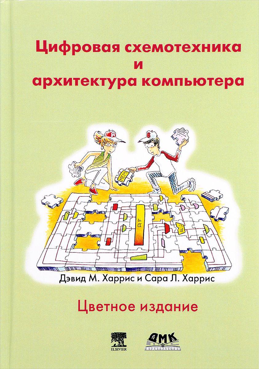 Цифровая схемотехника и архитектура компьютера