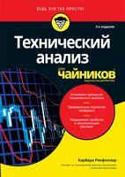Технический анализ для чайников, 3-е издание