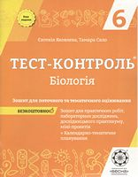 Тест-контроль Біологія 6 клас Нова програма + Зошит для практичних робіт
