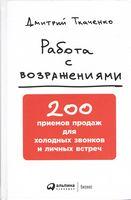 Робота з запереченнями. 200 прийомів продажів для холодних дзвінків і особистих зустрічей