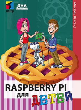 Raspberry+Pi+%D0%B4%D0%BB%D1%8F+%D0%B4%D0%B5%D1%82%D0%B5%D0%B9 - фото 1