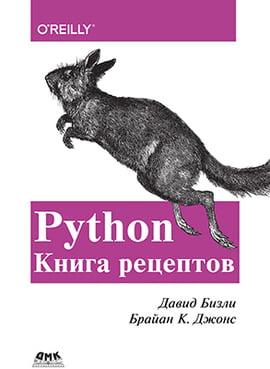 Python.+%D0%9A%D0%BD%D0%B8%D0%B3%D0%B0+%D1%80%D0%B5%D1%86%D0%B5%D0%BF%D1%82%D0%BE%D0%B2 - фото 1