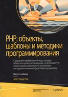 PHP: об'єкти, шаблони і методики програмування. 5-вид.