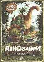 Розкажу тобі, мамо, що роблять динозаври