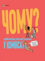 Для турботливих батьків. Чому? Енциклопедія дорослих запитань у коміксах.