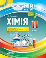 Хімія. 11 клас.