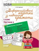 Диференційовані картки з навчання грамоти. 1 клас. Частина 2