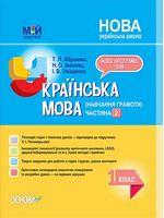 Українська мова (навчання грамоти). 1 клас. Частина 2 (до підручника К. І. Пономарьової)