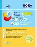 Українська мова (навчання грамоти). 1 клас. Частина 1  (до підручника К. І. Пономарьової)
