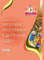 Креативні прогулянки у дитячому садку