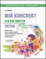 """Мій конспект. 4-й рік життя. Весна (Відповідно до вимог оновленої програми """"Українське дошкілля"""""""