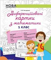 Диференційовані картки з навчання математики. 1 клас. Частина 1