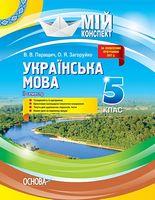 Українська мова. 5 клас. ІІ семестр