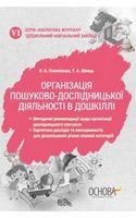 Організація пошуково-дослідницької діяльності в дошкіллі