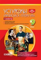 Усі уроки української літератури. 9 клас. I семестр + додаткові матеріали