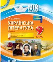 Українська література. 9 клас. ІІ семестр. Нова програма 2017 року