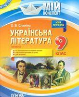 Українська література. 9 клас. І семестр. Нова програма 2017 року