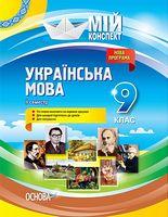 Українська мова. 9 клас. ІІ семестр. Нова програма 2017 року
