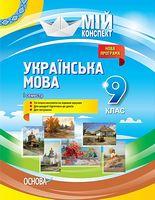 Українська мова. 9 клас. І семестр. Нова програма 2017 року