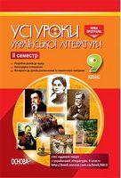 Усі уроки української літератури. 9 клас. ІI семестр + додаткові матеріали