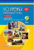 Усі уроки української мови. 9 клас. ІІ семестр. Нова програма 2017 року