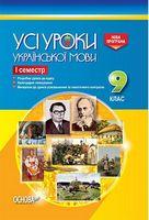 Усі уроки української мови. 9 клас. І семестр. Нова програма 2017 року