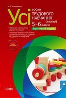 Усі уроки трудового навчання (хлопці). 5-6 класи. Варіативний модуль. Технологія виготовлення дерев'яної іграшки
