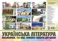 Українська література. Письменники. 10-й клас. Комплект плакатів для школи