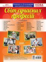 Комплект плакатів «Світ сучасних професій»