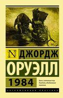 1984. Оруэлл Джордж