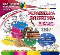 Українська література. 6 клас.ВЕРСІЯ 3.0