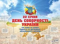 Плакат Соборна моя Україна. До 100 річчя Проголошення акту злуки