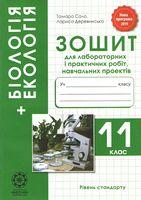 Біологія і екологія. 11 клас. Зошит для лабораторних і практичних робіт. Весна. 2019