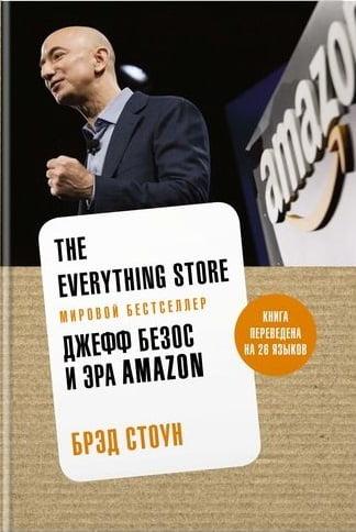 The+everything+store.+%D0%94%D0%B6%D0%B5%D1%84%D1%84+%D0%91%D0%B5%D0%B7%D0%BE%D1%81+%D0%B8+%D1%8D%D1%80%D0%B0+Amazon - фото 1