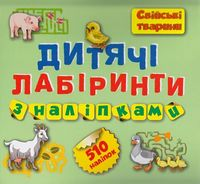 Лабіринти  Свійські тварини 510 наліпок