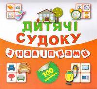 Судоку Будинок 100 наліпок ( Книга 8)