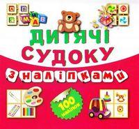 Судоку Ведмедик 100 наліпок (Книга5)
