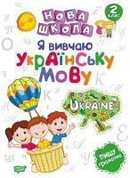 2 клас Я вивчаю українську мову.